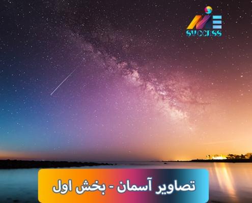 تصاویر آسمان - بخش اول