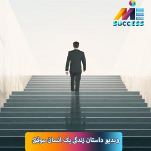 داستان زندگی یک انسان موفق