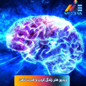 ویدیو هنر زندگی کردن و قدرت ذهن