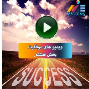 ویدیو های موفقیت بخش هشتم ، گام نهایی شما در تماشای مجموعه ویدیوهای موفقیت موسسه MIE می باشد. شما را تا انتهای مسیر تغییر و رسیدن به اهدافتان یاری میکنیم