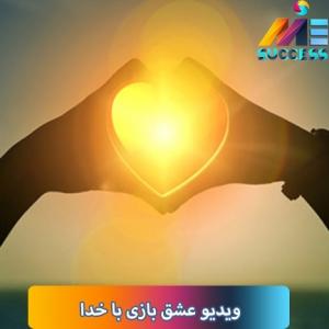 ویدیو عشق بازی با خدا