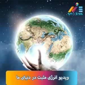 ویدیو انرژی مثبت