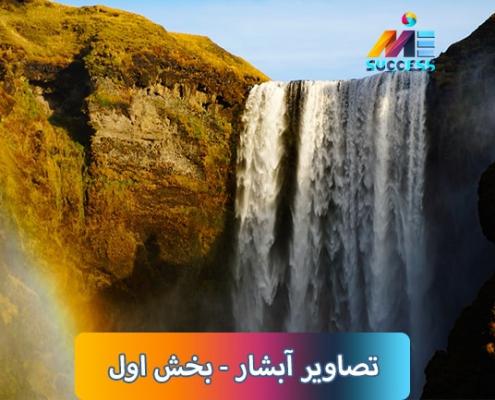 تصاویر آبشار - بخش اول
