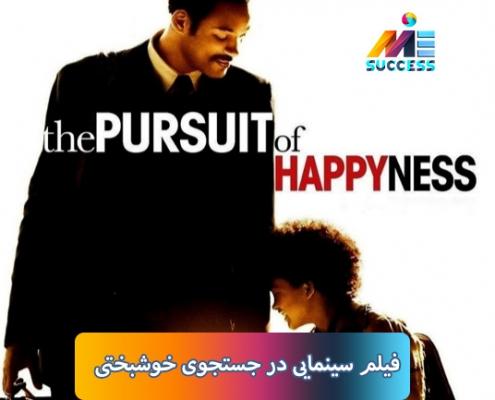 در جستجوی خوشبختی