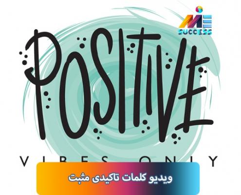 کلمات تاکیدی مثبت