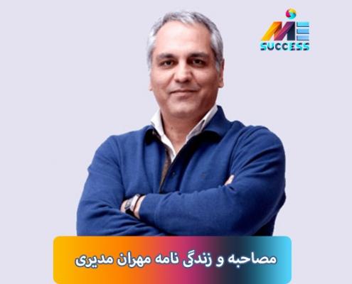 مصاحبه و زندگی نامه مهران مدیری