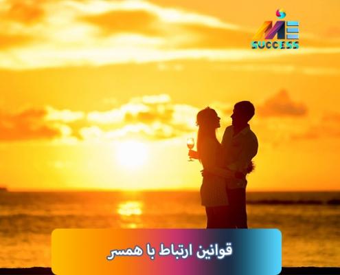 قوانین ارتباط با همسر و راه هایی برای پایداری ارتباط در این مقاله بررسی شده است.چگونه دو جوان می توانند از صفر شروع کرده و زندگی مشترک ایده آلی داشته باشند؟