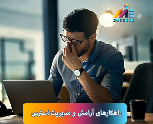 مقاله راهکارهای آرامش و مدیریت استرس تلاش کرده است با استفاده از صحبت های استاد امیر محمد ملک پور به این مساله بپردازد و به سوالات شما پاسخ دهد.