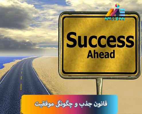 قانون جذب و چگونگی موفقیت در این نوشتار بیان شده است. در ایم مقاله شما می آموزید که چگونه افکارتان را به سمتی که می خواهید سوق دهید.