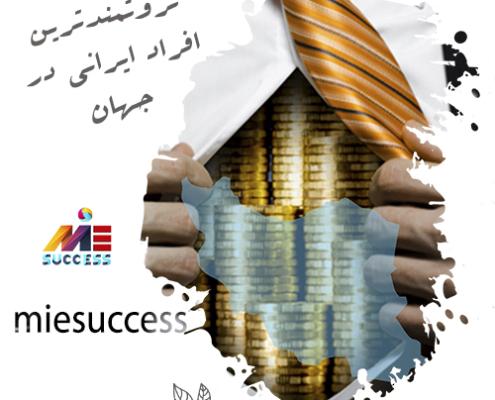 ثروتمندترین افراد ایرانی در جهان miesuccess