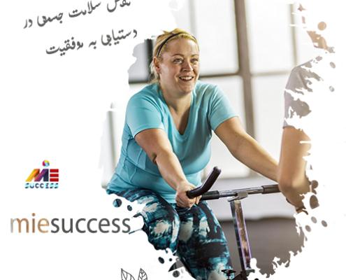 نقش سلامت جسمی در دستیابی به موفقیت