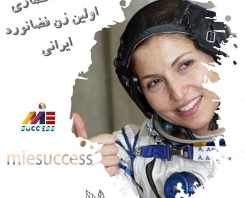 انوشه انصاری اولین زن فضانورد ایرانی