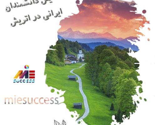 تندیس ایرانی در اتریش