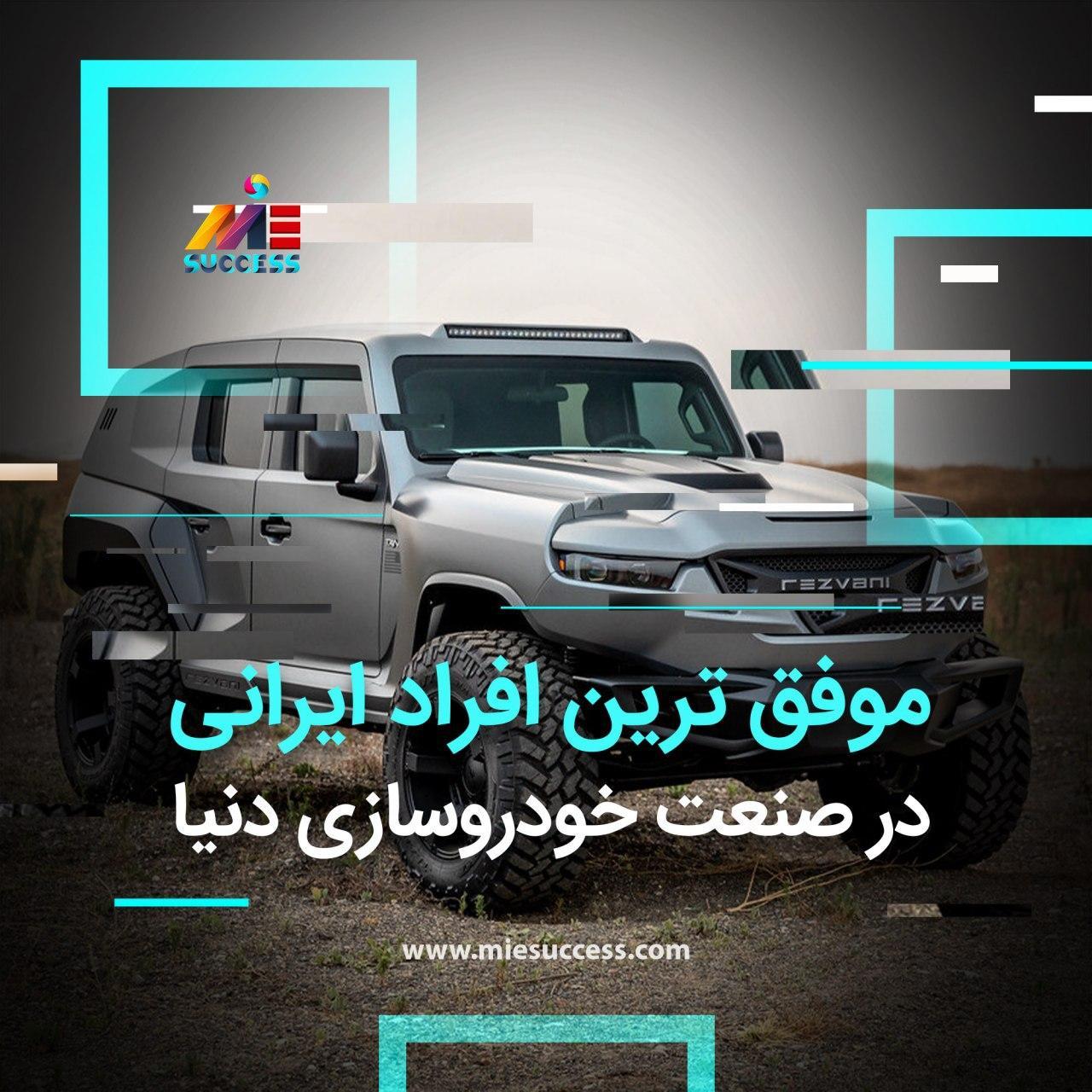 موفق ترین افراد ایرانی در صنعت خودروسازی دنیا