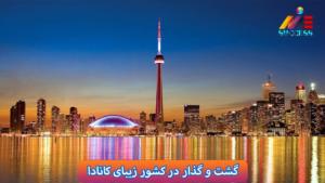 گشت و گذار در کشور زیبای کانادا ✔️ جاهای دیدنی کانادا ، زیبایی های با شکوه کانادا ⭐︁بهترین مکان ها برای بازدید در کانادا