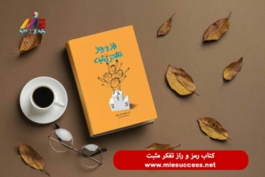 کتاب رمز و راز تفکر مثبت