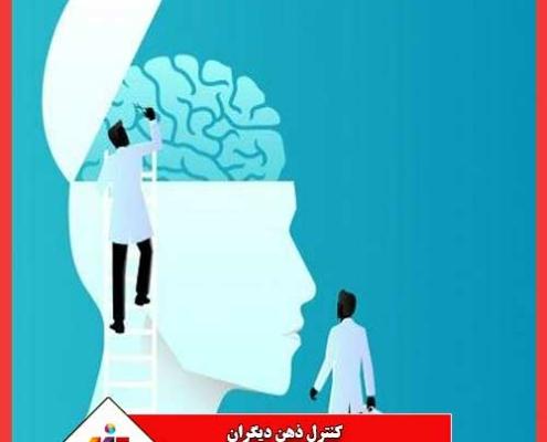 کنترل ذهن دیگران✔️ چگونه ذهن دیگران را بخوانیم؟ ⭐︁قسمت تاریک کنترل ذهن دیگران از اصلی ترین موضوعاتی بود که در این مقاله مورد بررسی قرار گرفت.